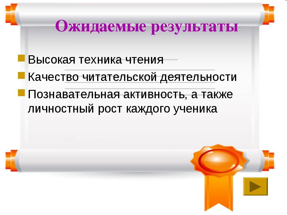 Ожидаемые результаты Высокая техника чтения Качество читательской деятельнос...
