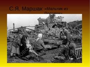 С.Я. Маршак «Мальчик из Поповки»