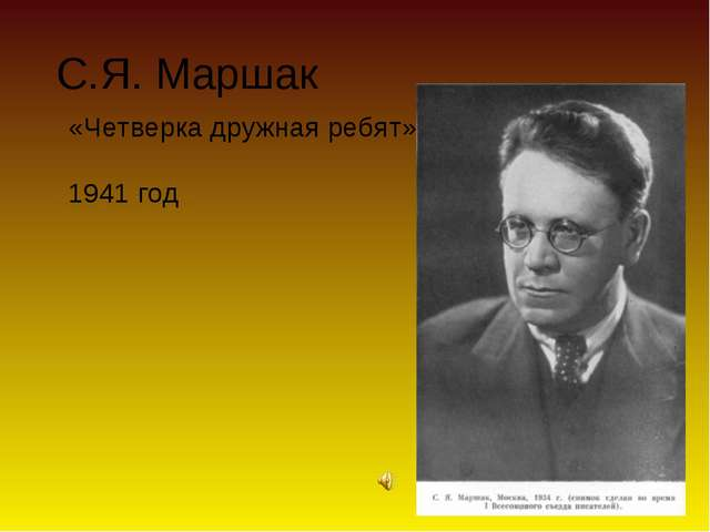 С.Я. Маршак «Четверка дружная ребят» 1941 год