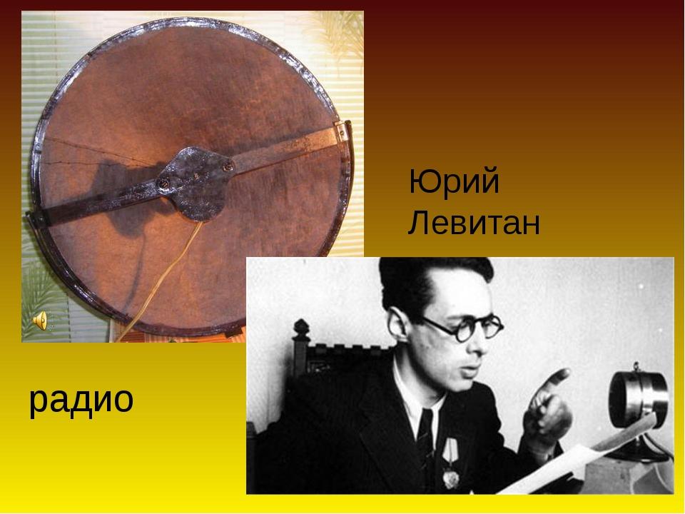 радио Юрий Левитан