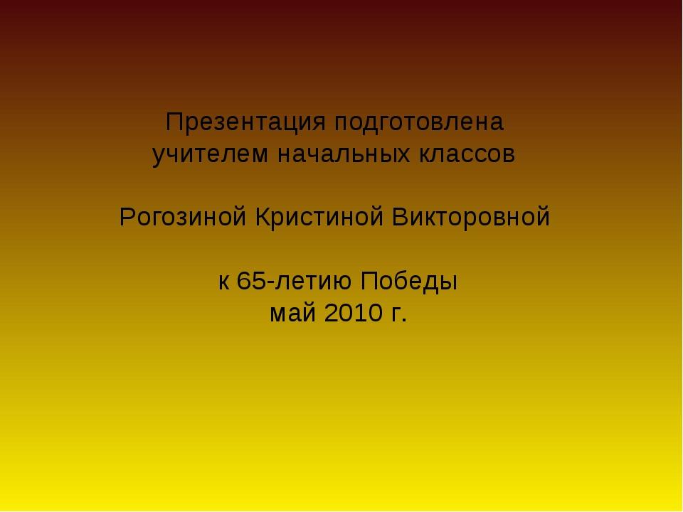 Презентация подготовлена учителем начальных классов Рогозиной Кристиной Викто...