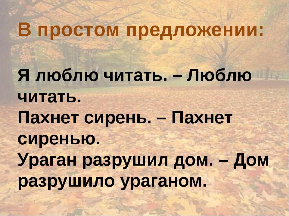 В простом предложении: Я люблю читать. – Люблю читать. Пахнет сирень. – Пахне...