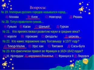 Вопросы: № 19. Матерью русских городов назывался город… А) Москва В) Киев С)