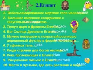 2.Египет 1. Забальзамированное мертвое тело человека… 2. Большое каменное соо