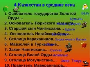 4.Казахстан в средние века 1. Основатель государства Золотой Орды… 2. Основат
