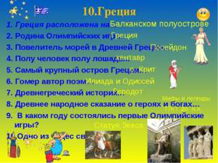 10.Греция 1. Греция расположена на… 2. Родина Олимпийских игр… 3. Повелитель
