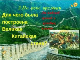 2.По реке времени От набегов гуннов и кочевых племен. Для чего была построена