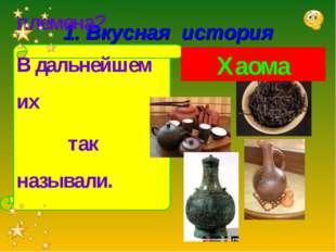1. Вкусная история Какой напиток варили Сакские племена? В дальнейшем их так