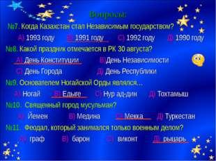 Вопросы: №7. Когда Казахстан стал Независимым государством? А) 1993 году В) 1