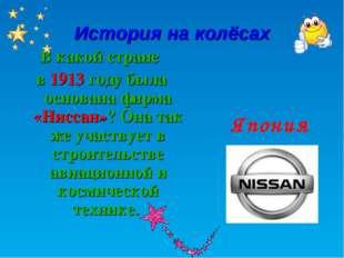 История на колёсах В какой стране в 1913 году была основана фирма «Ниссан»? О