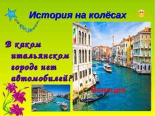 История на колёсах В каком итальянском городе нет автомобилей? Венеция