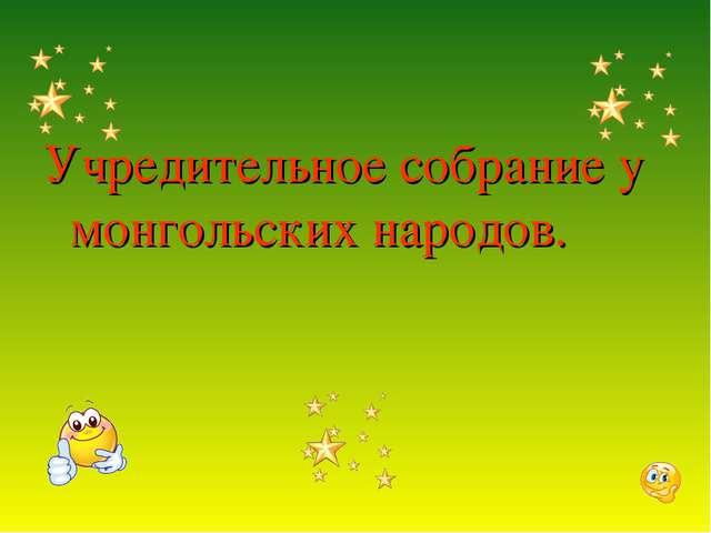 Учредительное собрание у монгольских народов.