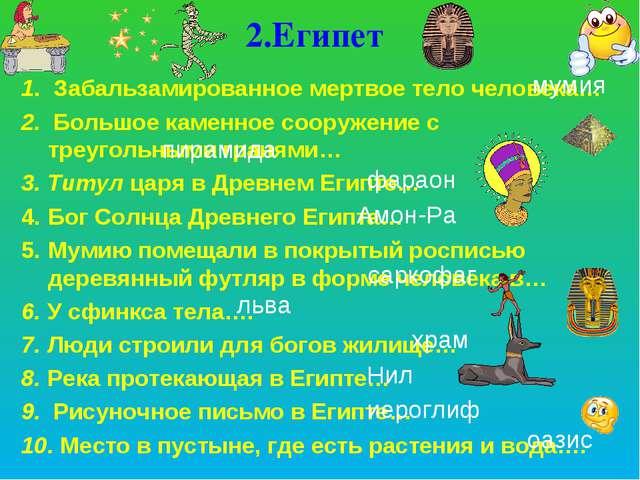 2.Египет 1. Забальзамированное мертвое тело человека… 2. Большое каменное соо...
