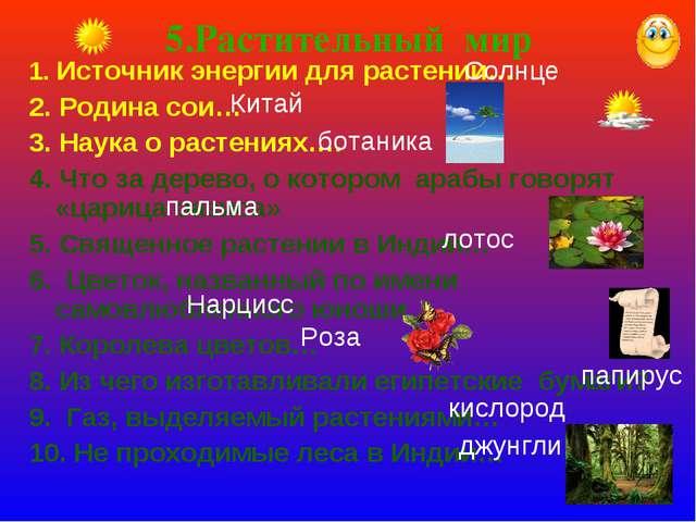 5.Растительный мир 1. Источник энергии для растении… 2. Родина сои… 3. Наука...