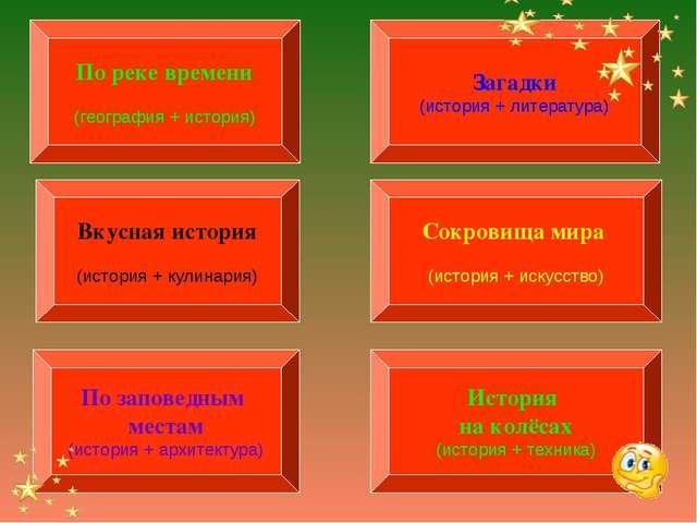 По реке времени (география + история) Загадки (история + литература) Сокровищ...