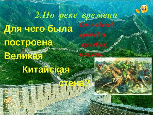 2.По реке времени От набегов гуннов и кочевых племен. Для чего была построена...