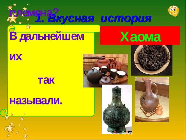 1. Вкусная история Какой напиток варили Сакские племена? В дальнейшем их так...