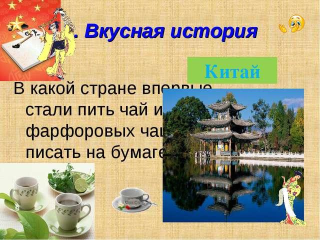 2. Вкусная история В какой стране впервые стали пить чай из фарфоровых чашек...