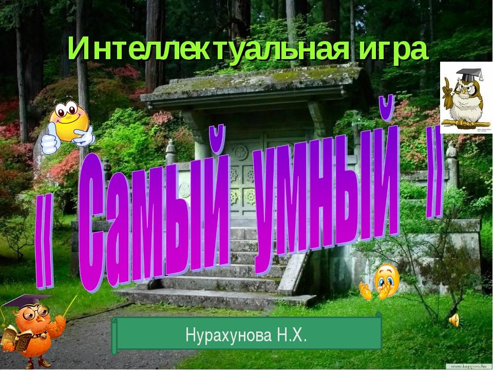Интеллектуальная игра Нурахунова Н.Х.