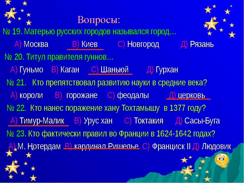 Вопросы: № 19. Матерью русских городов назывался город… А) Москва В) Киев С)...