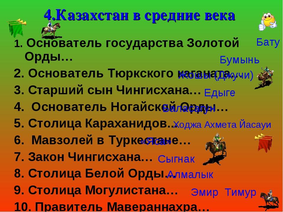 4.Казахстан в средние века 1. Основатель государства Золотой Орды… 2. Основат...