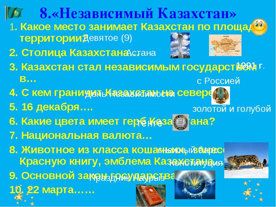 8.«Независимый Казахстан» 1. Какое место занимает Казахстан по площади террит...