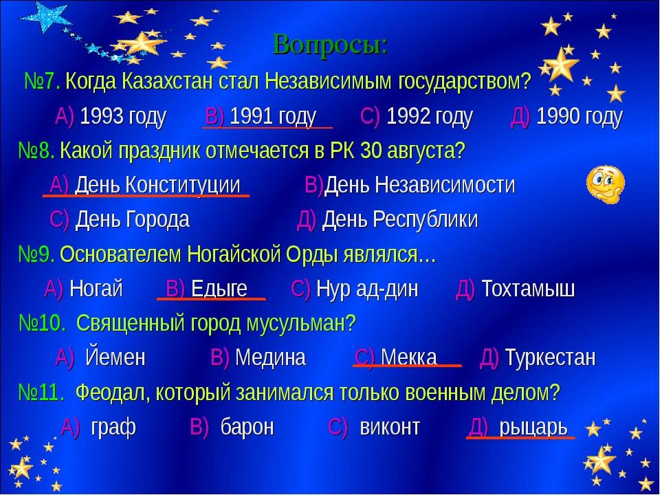 Вопросы: №7. Когда Казахстан стал Независимым государством? А) 1993 году В) 1...