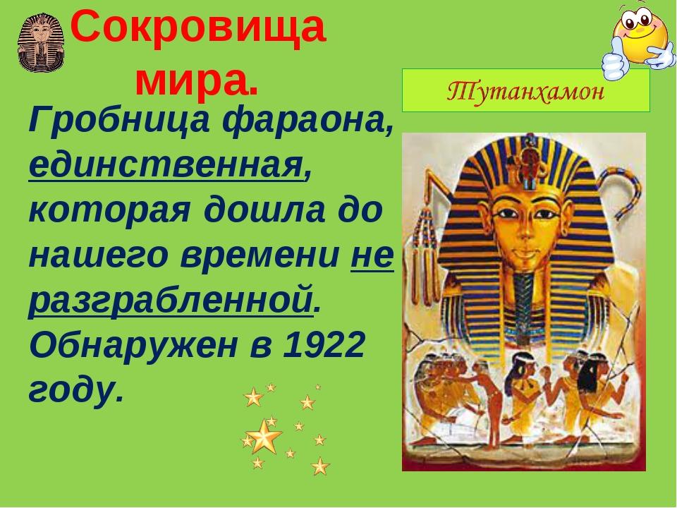 1. Сокровища мира. Гробница фараона, единственная, которая дошла до нашего вр...