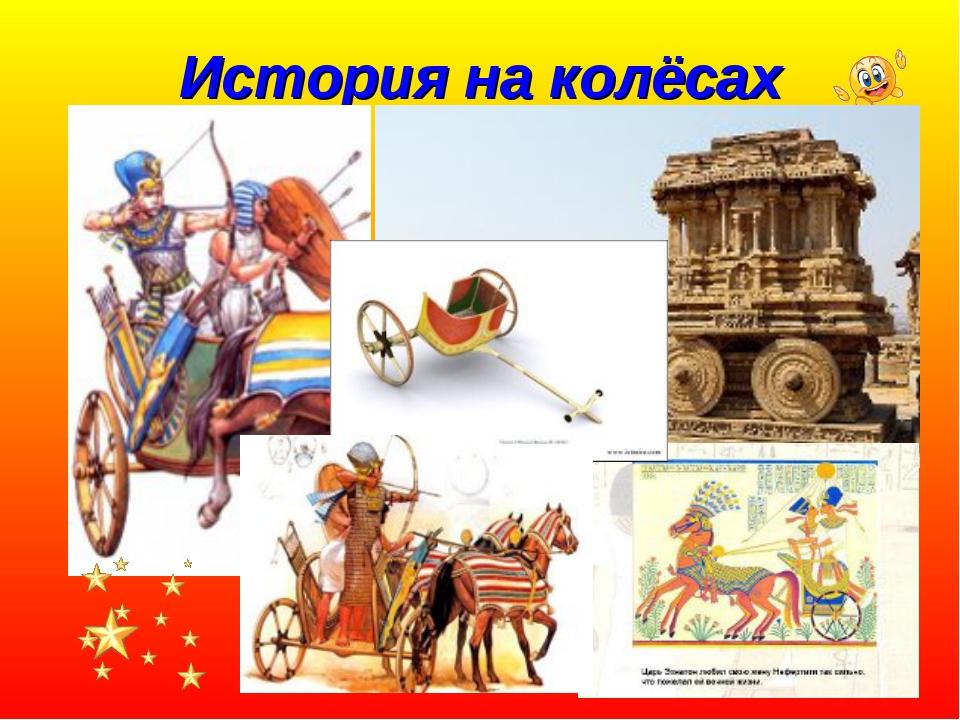 История на колёсах На чём ездили боги, цари и воины?