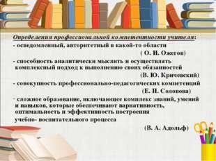 Определения профессиональной компетентности учителя: - осведомленный, авторит