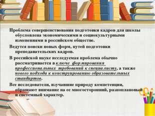 Проблема совершенствования подготовки кадров для школы обусловлена экономичес