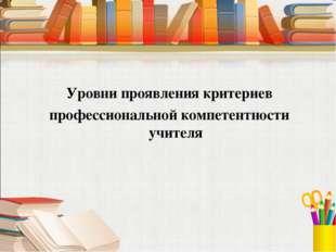 Уровни проявления критериев профессиональной компетентности учителя