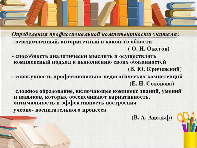 Определения профессиональной компетентности учителя: - осведомленный, авторит...