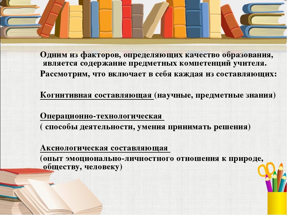 Одним из факторов, определяющих качество образования, является содержание пре...