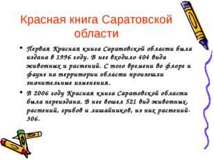 Красная книга Саратовской области Первая Красная книга Саратовской области бы
