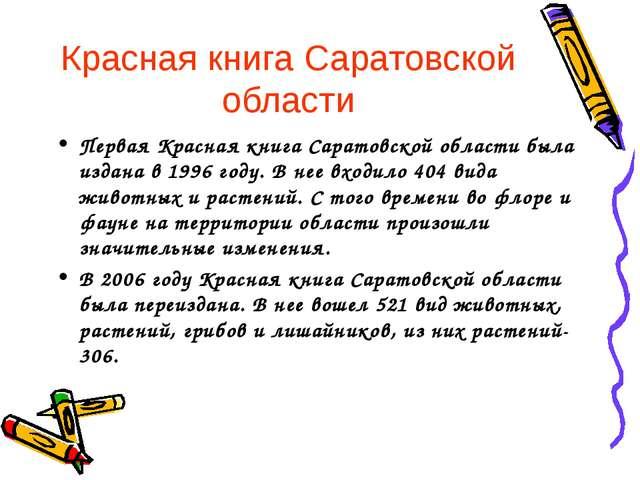 Красная книга Саратовской области Первая Красная книга Саратовской области бы...