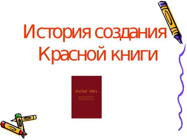 История создания Красной книги
