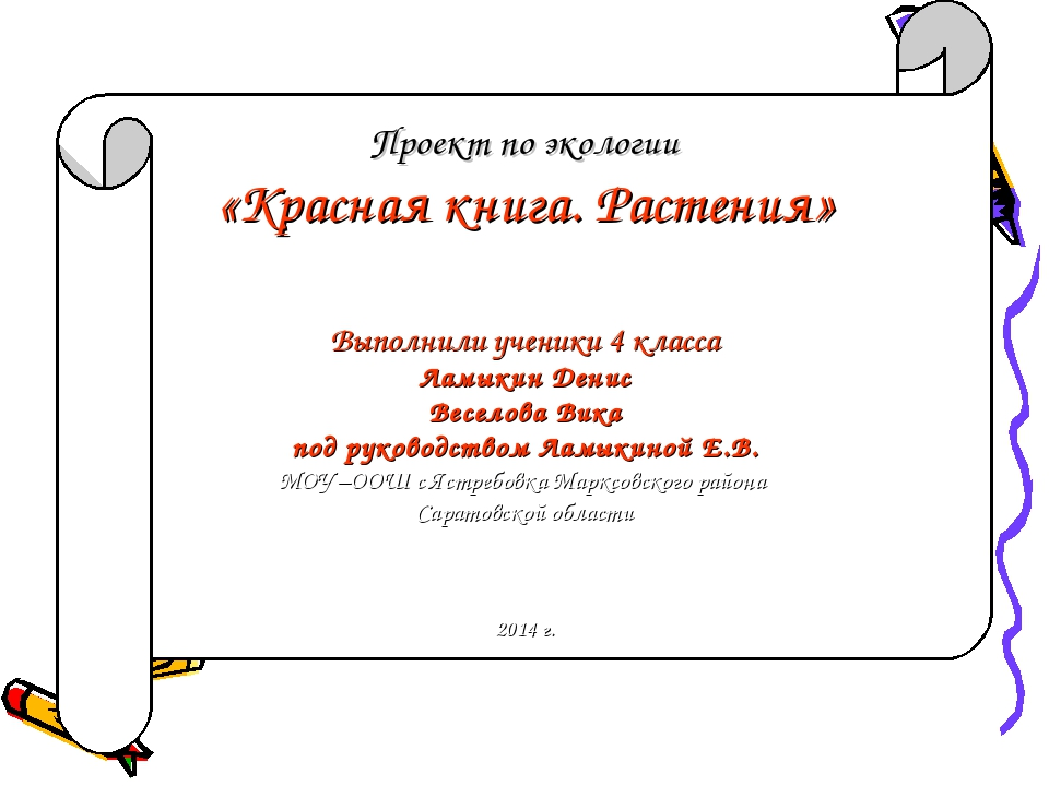 Проект по экологии «Красная книга. Растения» Выполнили ученики 4 класса Ламык...