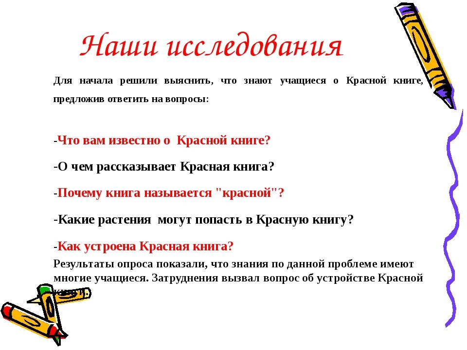 Наши исследования Для начала решили выяснить, что знают учащиеся о Красной кн...