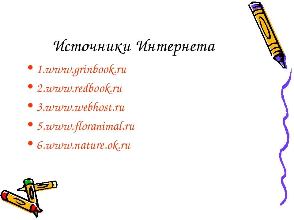 Источники Интернета 1.www.grinbook.ru 2.www.redbook.ru 3.www.webhost.ru 5.www...