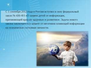 С 1 сентября 2012 года в России вступил в силу федеральный закон № 436-ФЗ «О
