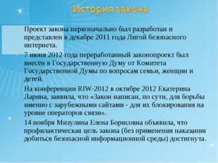 Проект закона первоначально был разработан и представлен в декабре 2011 года
