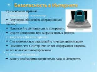 Три основных правила: 1. Защитите свой компьютер: Регулярно обновляйте операц