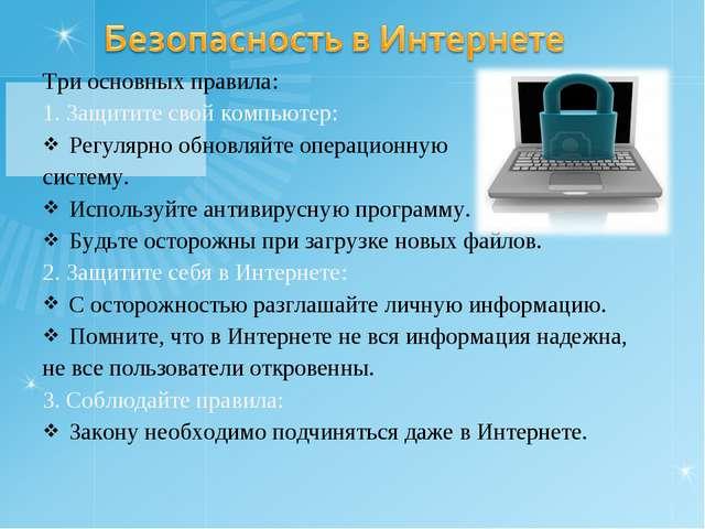 Три основных правила: 1. Защитите свой компьютер: Регулярно обновляйте операц...