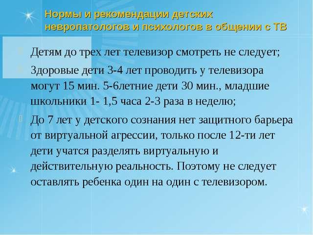 Нормы и рекомендации детских невропатологов и психологов в общении с ТВ Детям...