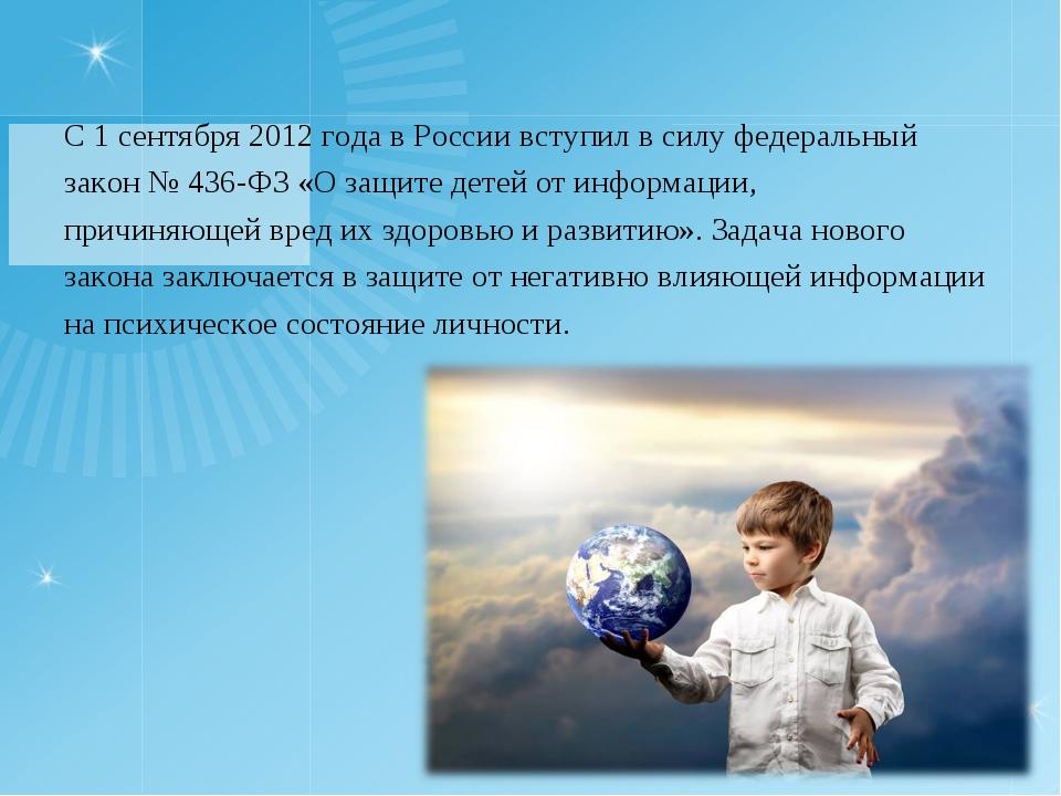 С 1 сентября 2012 года в России вступил в силу федеральный закон № 436-ФЗ «О...