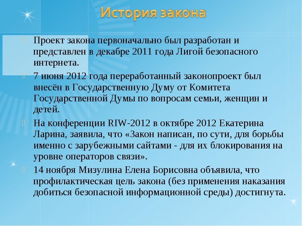 Проект закона первоначально был разработан и представлен в декабре 2011 года...