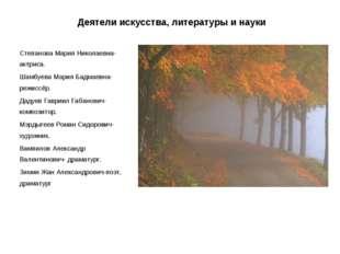 Деятели искусства, литературы и науки Степанова Мария Николаевна- актриса. Ша