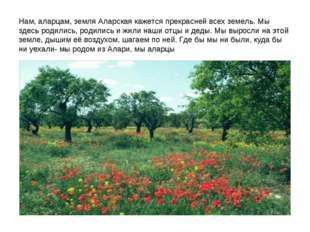 Нам, аларцам, земля Аларская кажется прекрасней всех земель. Мы здесь родили