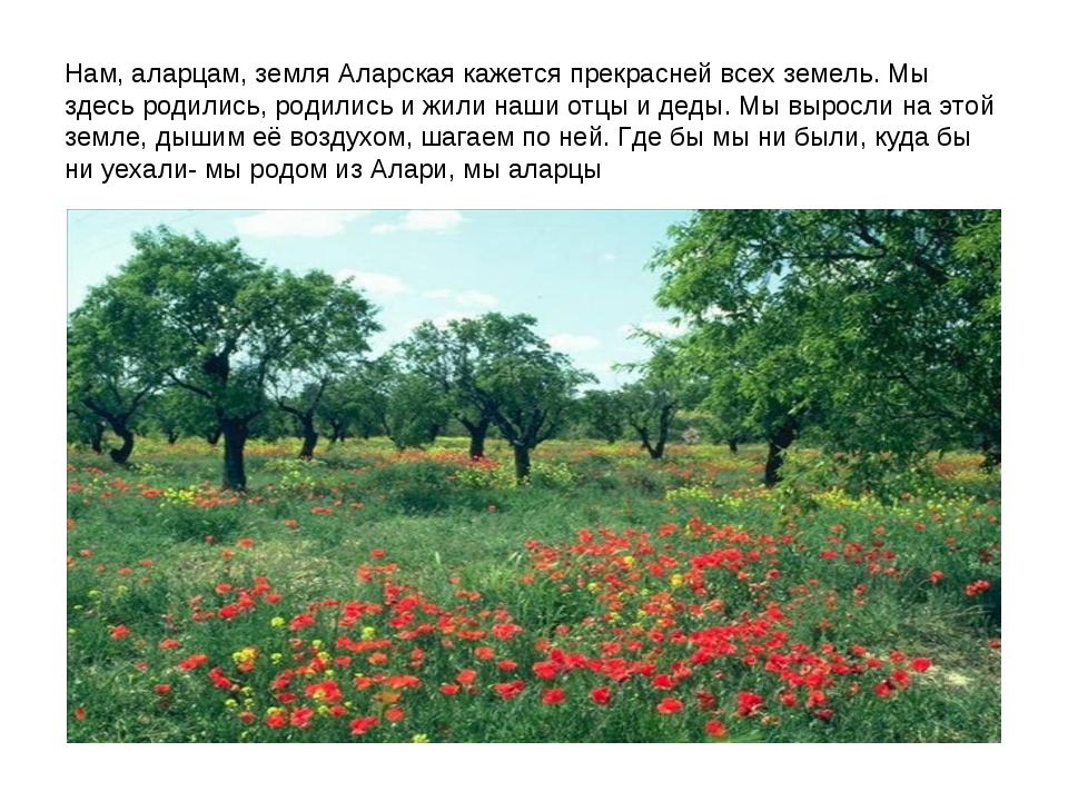 Нам, аларцам, земля Аларская кажется прекрасней всех земель. Мы здесь родили...